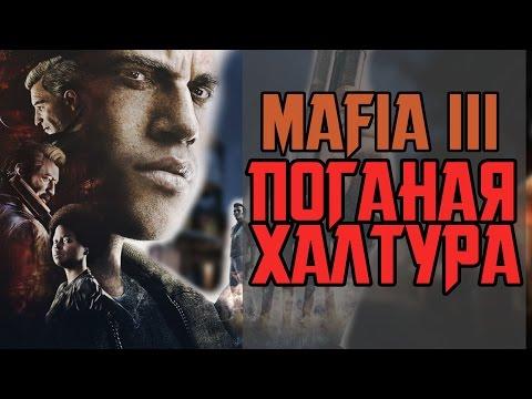 МАФИЯ 3 - ПОЗОР ДЛЯ СЕМЬИ || ПОДРОБНЫЙ ОБЗОР MAFIA 3