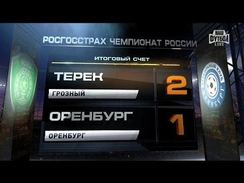 Обзор матча: Футбол. РФПЛ. 9-й тур. Терек - Оренбург 2:1