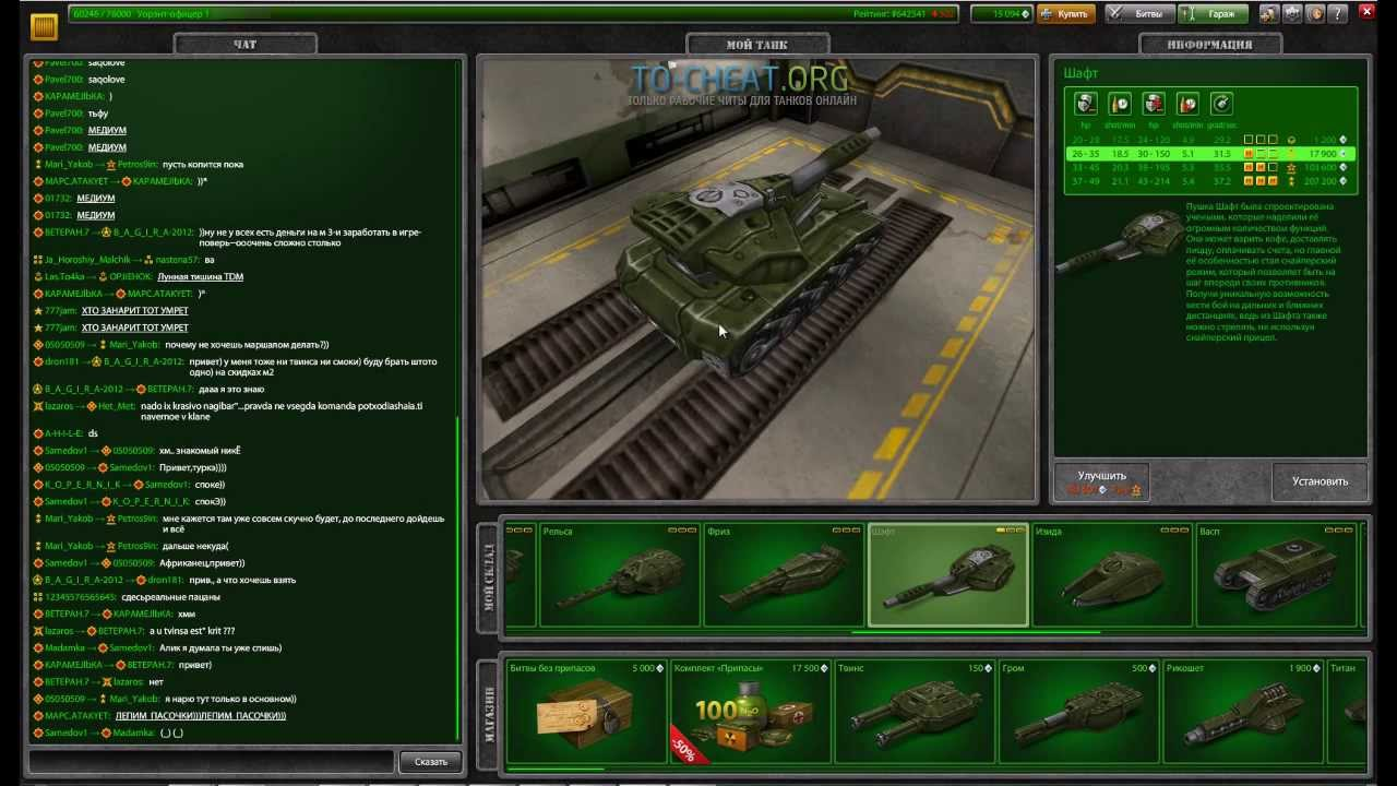 Программа на кристаллы скачать танки онлайн