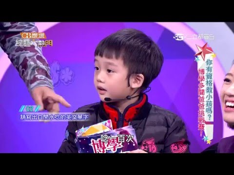 【你有資格教小孩嗎?博學多聞爸爸挑戰賽!!】20160215 綜藝大熱門
