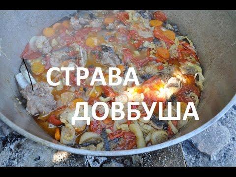 Рагу овочеве з ягнятиною і свининою. Страва Довбуша. Хашлама по-гуцульськи.