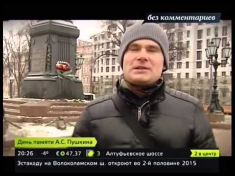 В России отмечают день памяти Александра Пушкина
