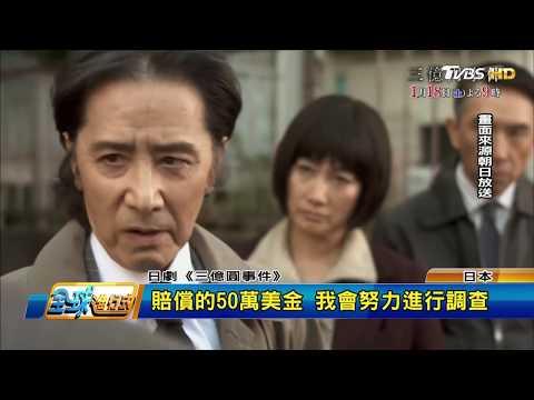 """近50年未破!""""三億日圓事件""""充滿神話色彩 全球進行式 20180224 (1/4)"""