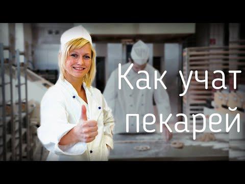 Как учат пекарей?