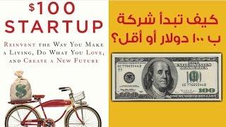 كيف تبدأ شركة بأقل الإمكانيات؟ - كتاب شركة ناشئة ب ١٠٠ دولار : ملخص كرتوني