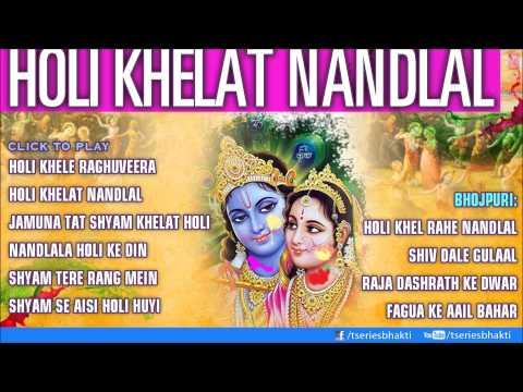Holi Khelat Nandlal I Top Audio Song Juke Box