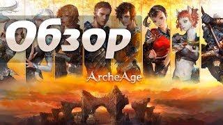 Archeage обзор - обзор игры archeage