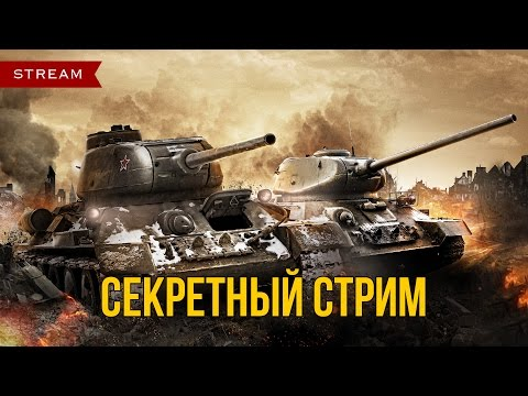 World of Tanks - Секретный стрим (ОТ2 0.9.16)