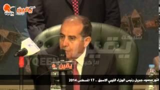 يقين| شاهد محمود جبريل يتهم تركيا وقطر بتمويل القتال المسلح في لبيا