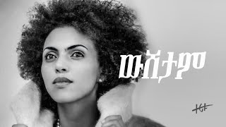 Wushetam - Official Music Video - Zeritu Kebede