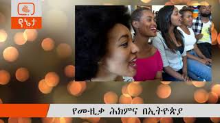 Music Therapy in Ethiopia