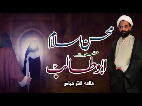 Mohsin-E-Islam Hazrat Abu Talib (a.s) | Allama Akhtar Abbas | HD