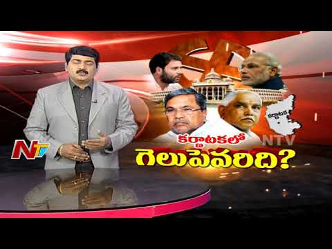 Telugu Leaders In Karnataka Poll Campaign || Karnataka People Opinion || కర్ణాటక లో గెలుపెవరిది