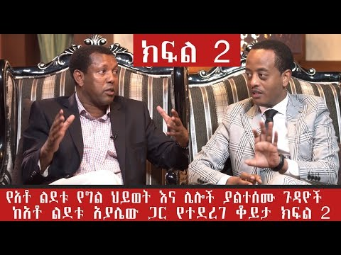 Interview with Ato Ledetu Ayalew