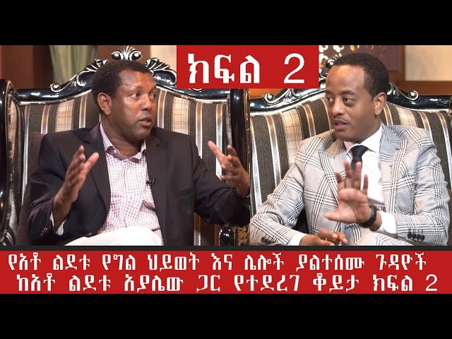 "Jossy ""Min Addis?"" Interview with Ato Ledetu Ayalew Part 2"