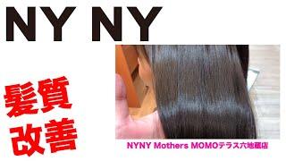 【NYNY】髪質改善とは【MOMOテラス六地蔵店】