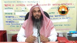 758 Romjan Mase Koroneo - Shaykh Motiur Rahman