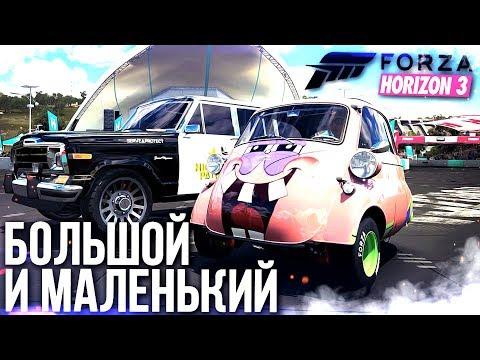 FORZA HORIZON 3 - БОЛЬШОЙ И МАЛЕНЬКИЙ!