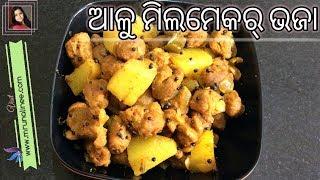 ଆଳୁ ମିଲମେକର ଭଜା | Aalu Mealmaker Bhaja | Aloo Soyabean Dry recipe | Odia Authentic