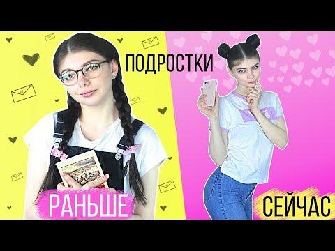 ПОДРОСТКИ РАНЬШЕ VS СЕЙЧАС 2