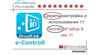 Секреты настройки e-Controll Broadlink. Use & setup. Умный дом. Часть 27