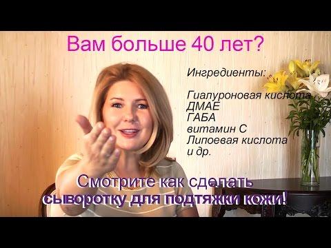 Сыворотка для подтяжки возрастной кожи с гиалуроновой кислотой, ДМАЕ и ГАБА