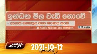 Paththaramenthuwa - (2021-10-12)