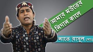 আমার মউতের নিদান কালে | Bangla Best Naat-e-Rasool By Md T Islam | AynaGhor