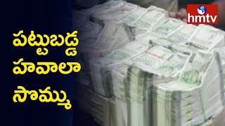 Once Again Hawala Money Caught in Hyderabad | hmtv