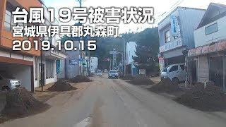 【台風19号被害状況10/15】  宮城県丸森町