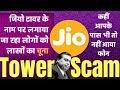 Jio Tower Scam | Fake Jio Websites Are Taking People's Money  जिओ के नाम पर हो रहा फर्जीवाड़ा