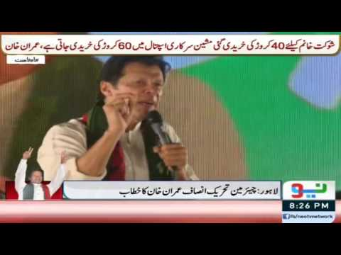 Imran Khan Full Speech in Lahore PTI Jalsa | 1 May 2016