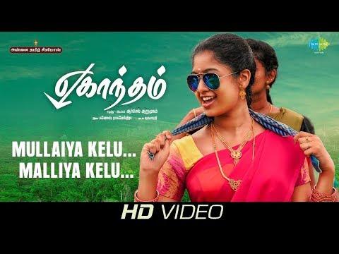 Mullaiya Kelu - Video | Eghantham | Ganesh Raghavendra | Yugabharathi | Arsel Arumugam
