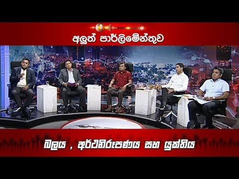 Aluth Parlimenthuwa - 05th December 2018