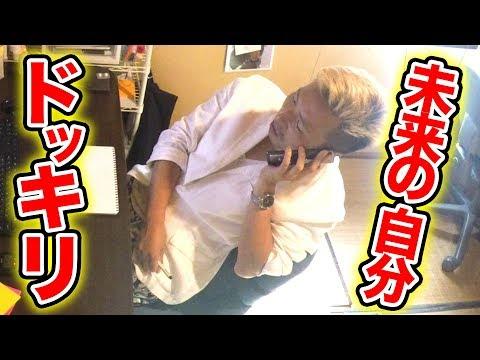 【ドッキリ】未来の自分から電話がかかってきて大事件www