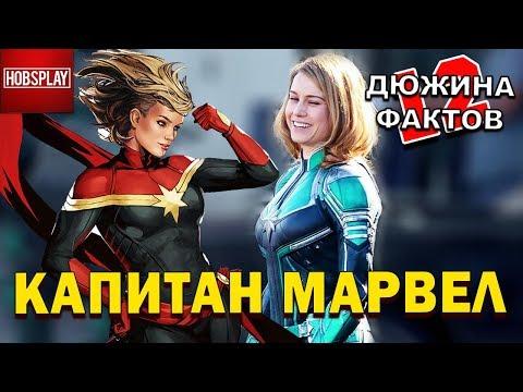 12 Фактов Капитан Марвел! en streaming