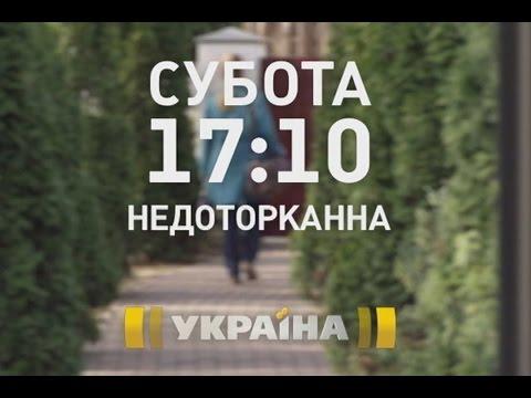 Серіал Недоторканна на каналі Україна