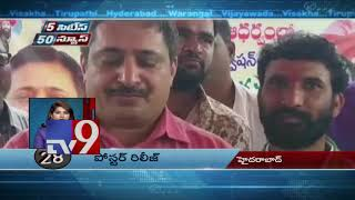 5 Cities 50 News || Top News || 25- 09-2018