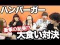 【衝撃】大食い対決で喧嘩勃発!?POPモデルvsメンズモデル