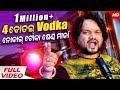 download lagu Dussehra Dhamaka ଆଜି ସକାଳୁ ହେଇଗଲାଣି Chaar Bottle Vodka | Humane Sagar | Sidharth TV | Sidharth Music gratis