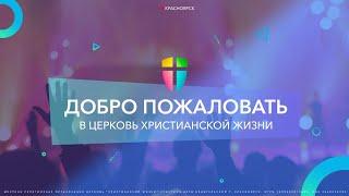 Воскресное Богослужение ЦХЖ ОНЛАЙН / 05.04.2020