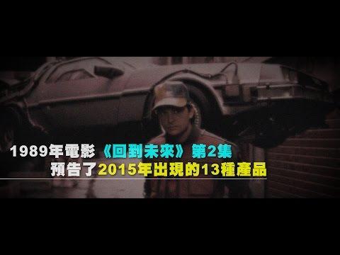 2012榮耀盼望 Vol.267 1989年電影回到未來第2集預告了2015年出現的14種產品