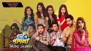 Download Jio Pagla Music Launch | Jisshu | Srabanti | Hiraan | Paayel | Soham | Rittika | Bonny | Koushani 3Gp Mp4