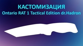 КАСТОМИЗАЦИЯ - Ontario RAT 1 Tactical Edition dr.Hadron