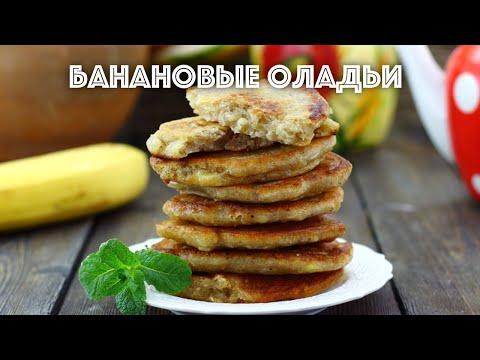 Рецепты из банана постные