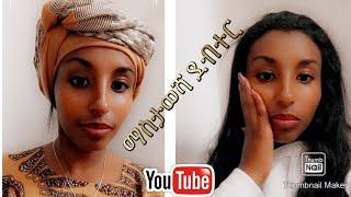 The Note Book ማስታወሻ ደብተር - Ethiopian Comedy / Habesha Tiktok  African Home