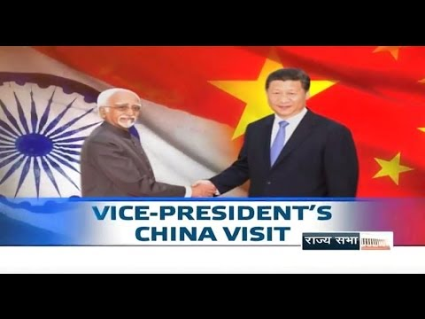 Special Report - Vice President M Hamid Ansari's visit to China