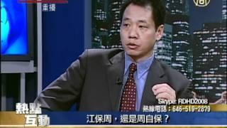 江泽民保周永康 还是周永康自保?江泽民诈尸还魂(新闻视频)【热点互动】