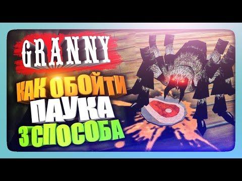 КАК ОБОЙТИ ПАУКА GRANNY - 3 СПОСОБА ✅ Прохождение Гренни Версия 1.5!