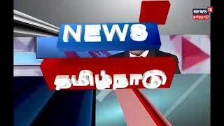 வைகோ தலைமையேற்ற நாடகத்தில் விஷால் பேச்சு | பெட்ரோலிய பொருள்களுக்கு GST | News 18 Tamil